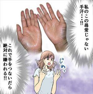 手 汗 を 抑える 方法